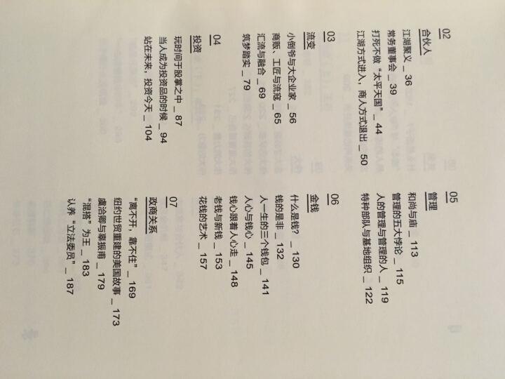 冯仑商业三部曲 野蛮生长(2017全新修订) 晒单图