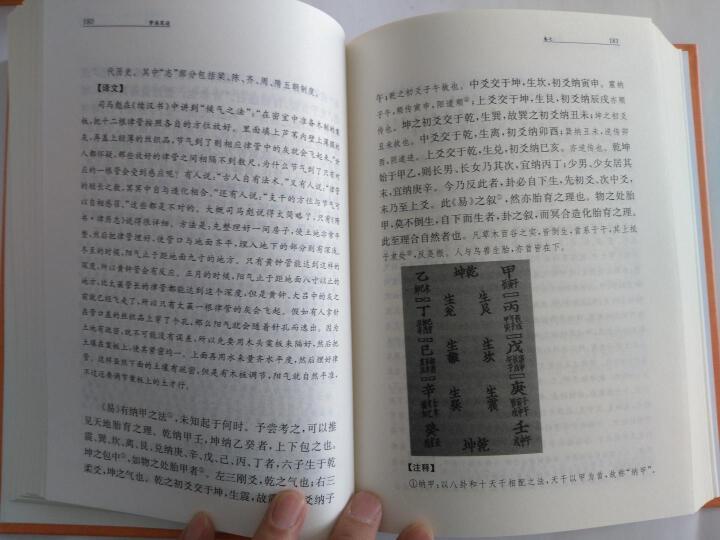 中华经典名著全本全注全译:梦溪笔谈  晒单图