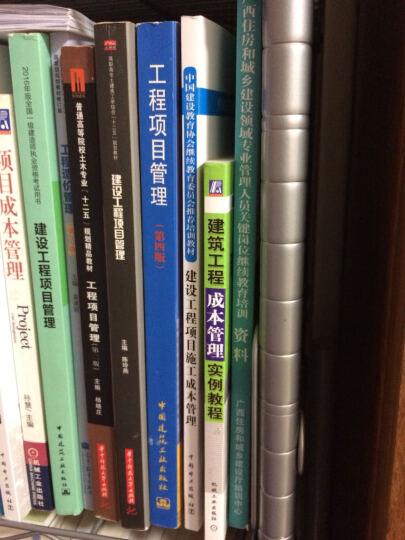 中国建设教育协会继续教育委员会推荐培训教材:建设工程项目施工成本管理 晒单图