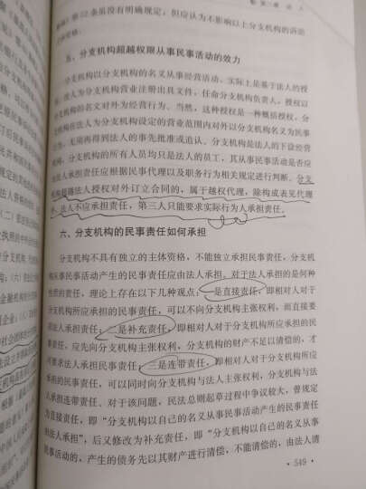 中华人民共和国民法总则 条文理解与适用(套装上下册) 晒单图