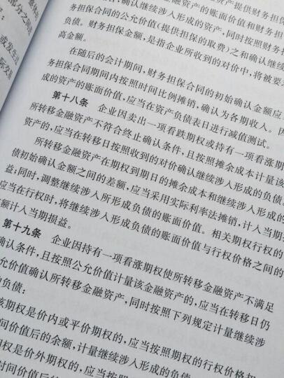 企业会计准则培训指定用书:企业会计准则应用指南(2017年版 含企业会计准则及会计科目) 晒单图