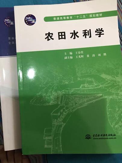"""农田水利学/普通高等教育""""十二五""""规划教材 晒单图"""