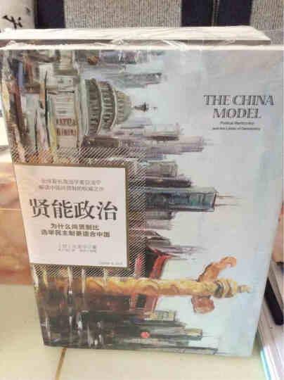 """""""观天下""""系列 贤能政治 为什么尚贤制比选举民主制更适合中国 晒单图"""