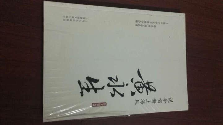 说今唱新上海风:黄永生 晒单图