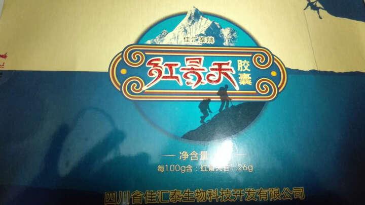 佳汇泰红景天胶囊6000mg 抗高原反应西藏云南旅行高原安康抗高反耐缺氧不含禁药 晒单图