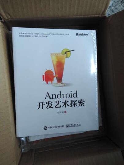Android开发艺术探索 晒单图