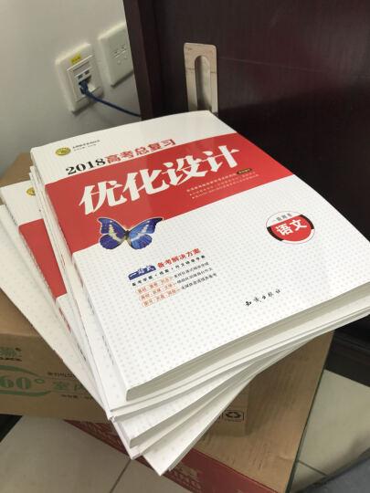 2018高考总复习优化设计数学(人教A文科一轮用书) 文科数学 晒单图