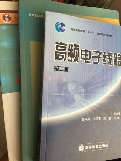"""""""十二五""""普通高等教育本科国家级规划教材:现代通信原理与技术(第3版) 晒单图"""
