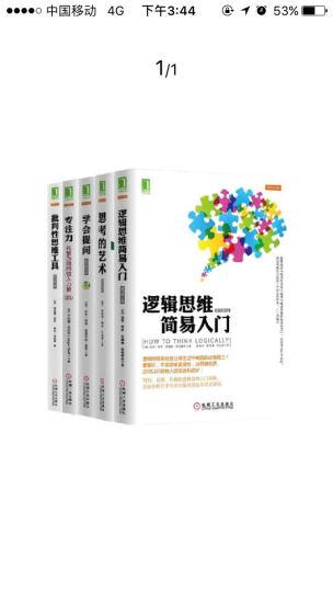 批判性思维工具+逻辑思维简易入门+思考的艺术+专注力+学会提问 全套装共5册 哲学经典著作 晒单图