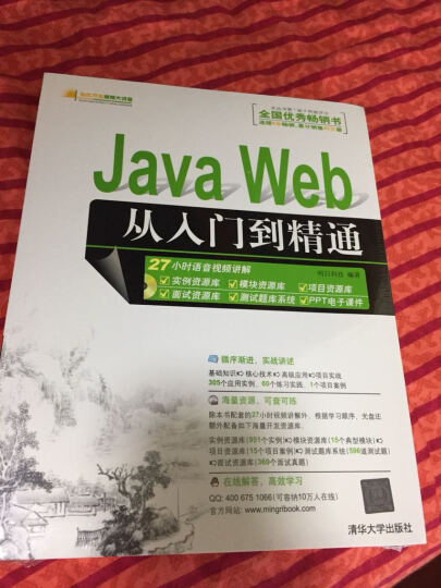 HTML5+CSS3+jQuery Mobile轻松构造APP与移动网站 晒单图