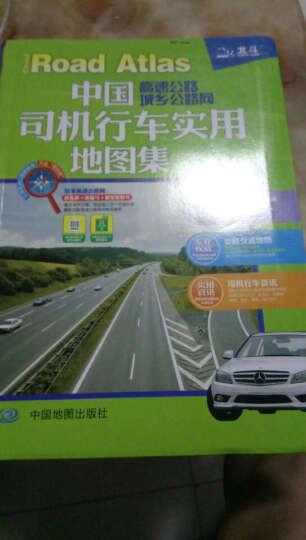 2016中国高速公路城乡公路网:司机行车实用地图集 晒单图