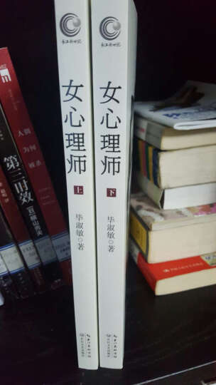 女心理师 上(十年纪念本) 晒单图