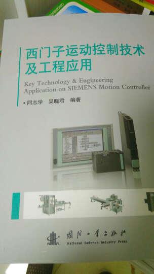 西门子运动控制技术及工程应用 晒单图
