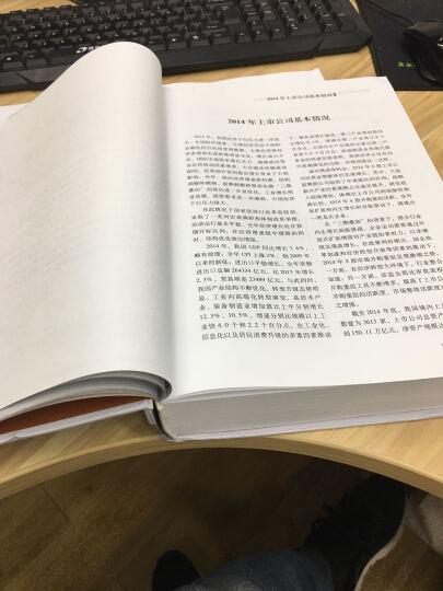 中国上市公司年鉴(2015) 晒单图