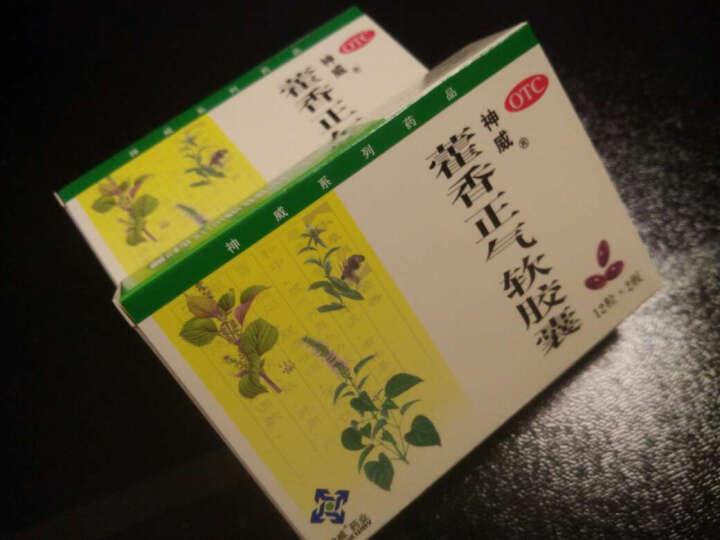 神威藿香正气软胶囊0.45g*12粒*2板 晒单图