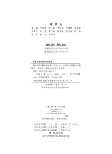 2017春黄冈小状元语文详解 二年级语文(下)R人教版 晒单图
