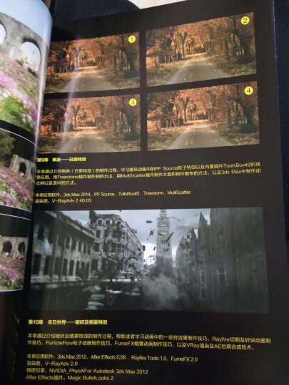 水晶石技法3ds Max动画特效实战手册(附光盘) 晒单图
