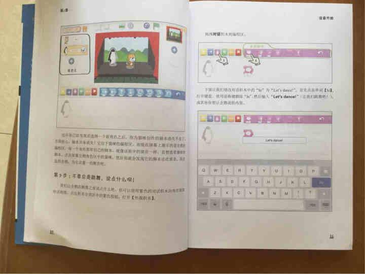 动手玩转ScratchJr编程:STEAM创新教育指南 晒单图