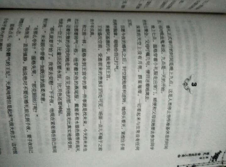 花与梦旅人(4 大结局)/淑女文学馆冒险励志系列 晒单图