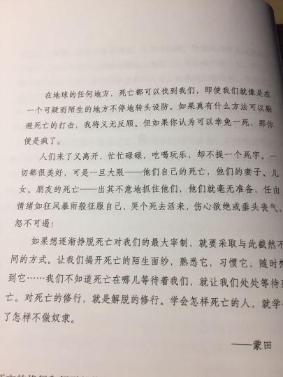 西藏生死书 藏传佛教生死观 当代生死学图书 文学读物 哲学宗教 值得去阅读的庄严之 晒单图