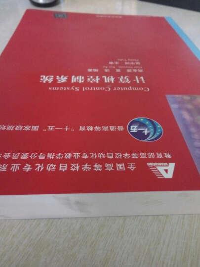 """计算机控制系统/全国高等学校自动化专业系列教材·普通高等教育""""十一五""""国家级规划教材(附CD-ROM光盘) 晒单图"""