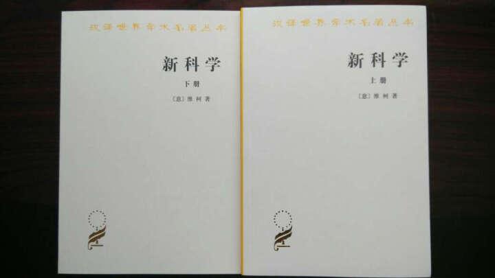 汉译世界学术名著丛书:新科学(套装全2册) 晒单图
