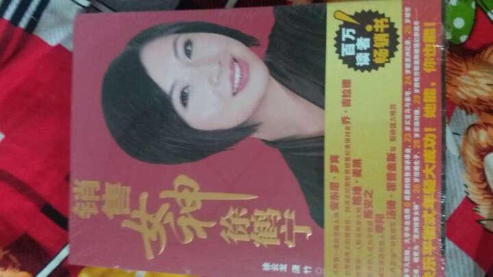 销售女神徐鹤宁 潇竹 9787543857803 湖南人民出版社 晒单图