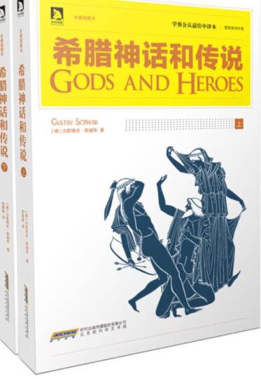 希腊神话和传说(套装上下册) 晒单图
