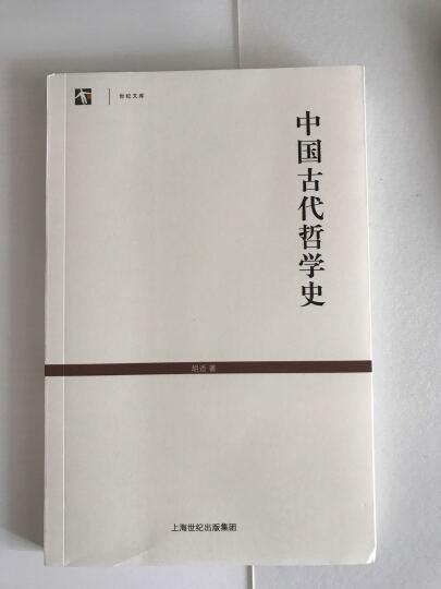 世纪文库:中国古代哲学史 晒单图