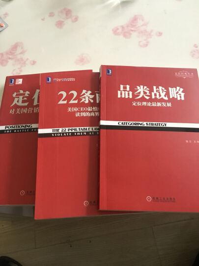 华章经管:定位经典丛书(畅销套装共3册) 晒单图
