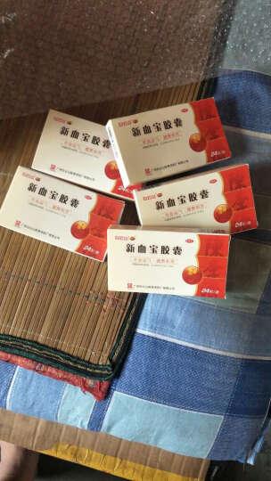 陈李济 新血宝胶囊 0.25g*24粒/盒  晒单图