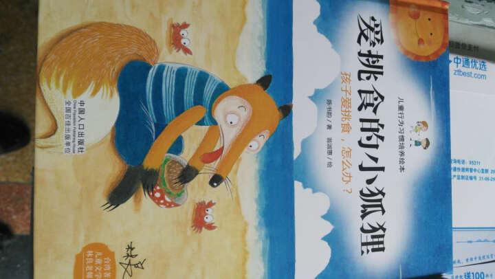 爱挑食的小狐狸/硬壳绘本/儿童行为习惯培养绘本/孩子爱挑食怎么办/宝宝幼儿园亲子绘本硬面 小麻雀的快乐一天 晒单图