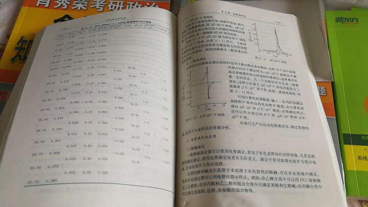 无机及分析化学(第3版) 晒单图