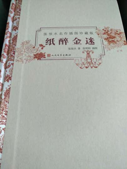 张恨水名作插图珍藏版(套装共4册) 晒单图