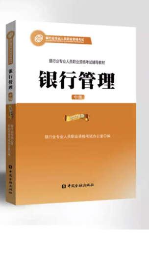 现货2020年银行从业资格考试教材 银行从业资格考试教材2020 银行管理 中级 中国金融出版社 晒单图