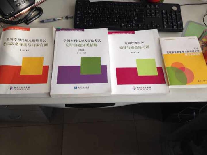 全国专利代理人资格考试备考用书:专利代理实务辅导与模拟练习题 晒单图