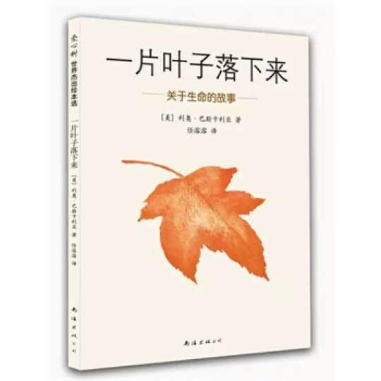 一片叶子落下来:关于生命的故事 晒单图