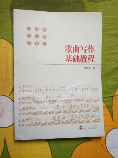 歌曲写作基础教程 晒单图