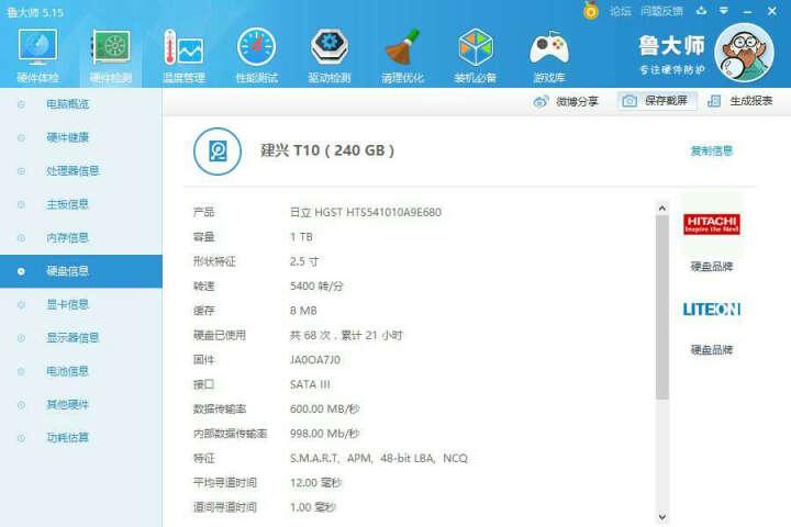 神舟(HASEE)战神Z8-SP7D1 15.6英寸游戏本笔记本电脑(i7-6700HQ 8G 1T GTX1070 8G独显 1080P)黑色 晒单图