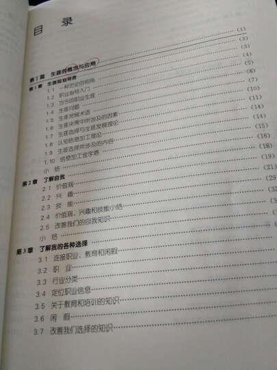 职业生涯发展与规划(第4版)(工商管理经典译丛) 晒单图