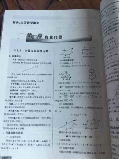 荣誉物理:电学 写给未来科学家和工程师的高中物理学教程(第2版) 晒单图