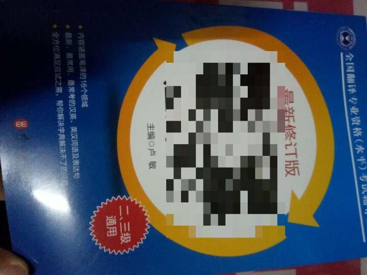 包邮英语翻译资格考试 英语笔译常用词语应试手册 CATTI二三级通用卢敏 晒单图