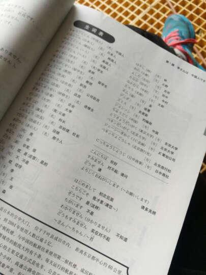 包邮 正版 新标日初中高级全套 新版中日交流标准日本语初级上下册+中级+高级 日语自学教程 晒单图