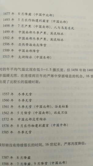 新知文库46:气候创造历史 晒单图