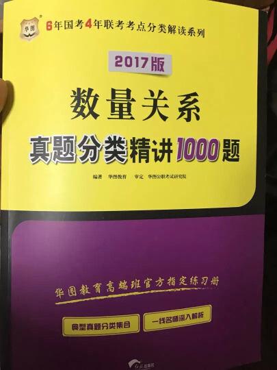 中公版·2017江苏省公务员录用考试专业教材:历年真题精解C类 晒单图
