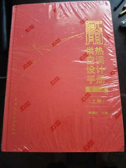 实用供热空调设计手册(上下册)(第2版)(含光盘1张) 晒单图