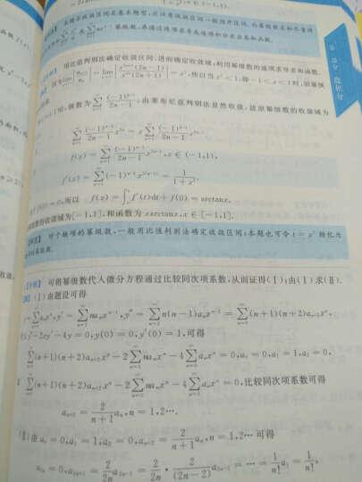 金榜图书2018李永乐·王式安考研数学历年真题权威解析 数学三 晒单图