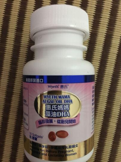 惠氏(Wyeth)(Wyeth)  30粒妈妈孕产妇藻油DHA玛特纳叶酸钙片 DHA藻油+惠氏孕妇奶粉 晒单图