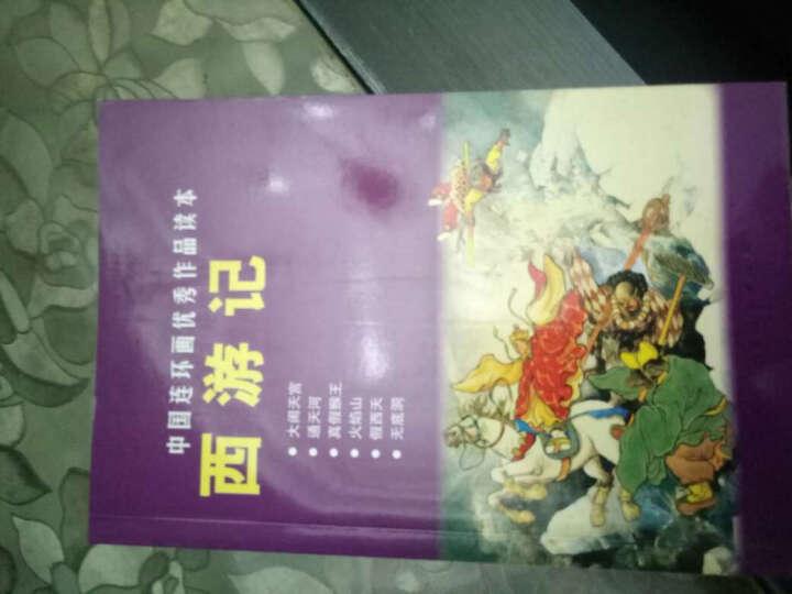 中国连环画优秀作品读本:西游记 小人书 晒单图