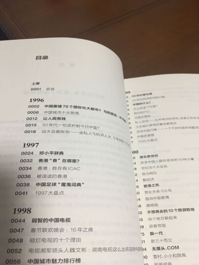 一本杂志和一个时代的体温——《新周刊》二十年精选(上、中、下)) 晒单图